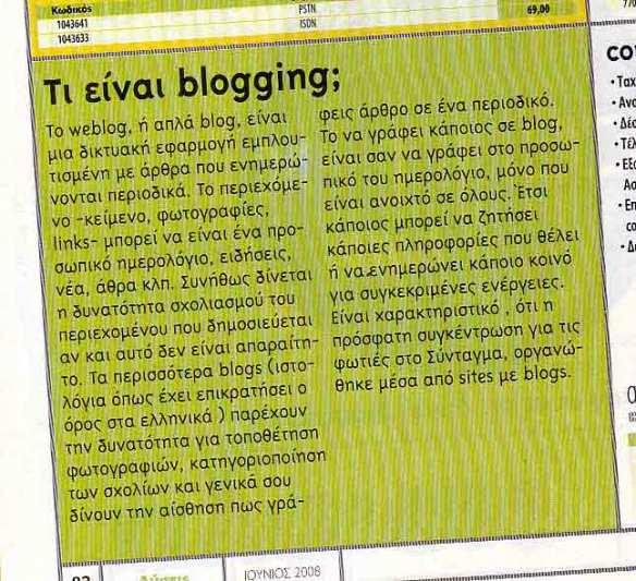 το blogging σύμφωνα με το Πλαίσιο