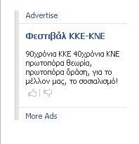 διαφήμιση ΚΝΕ στο Facebook