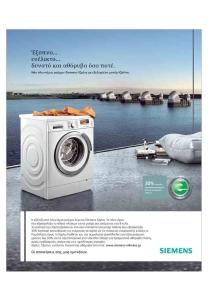 διαφήμιση πλυντηρίου Siemens στα Νέα