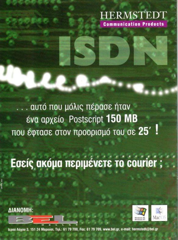 """Διαφήμιση στο περιοδικό """"Publish"""" (graphic arts, web design, multimedia), τεύχος 87, Ιανουάριος 2000"""
