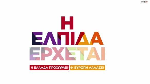 i-elpida-erxetai--to-prwto-tileoptiko-spot-tou-suriza.w_hr